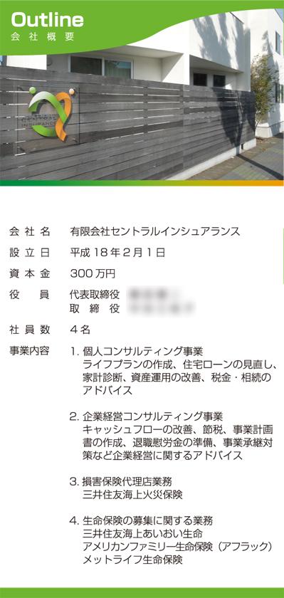 https://dfl-inc.jp/wp-content/uploads/2019/03/cent-ins02.png