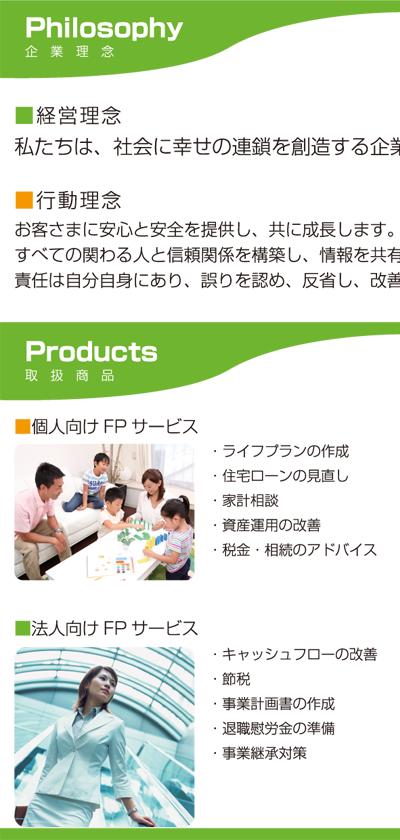 https://dfl-inc.jp/wp-content/uploads/2019/03/cent-ins03.png