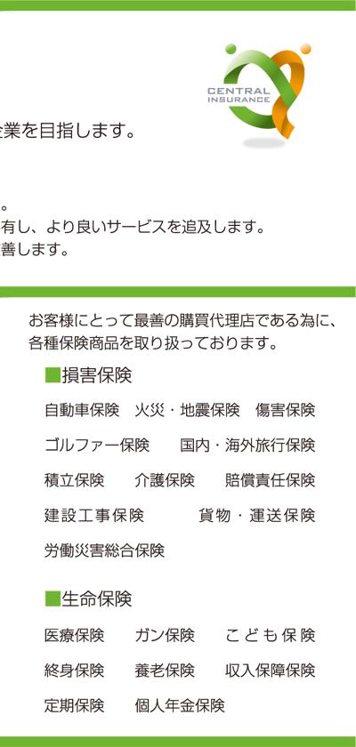 https://dfl-inc.jp/wp-content/uploads/2019/03/cent-ins04.png