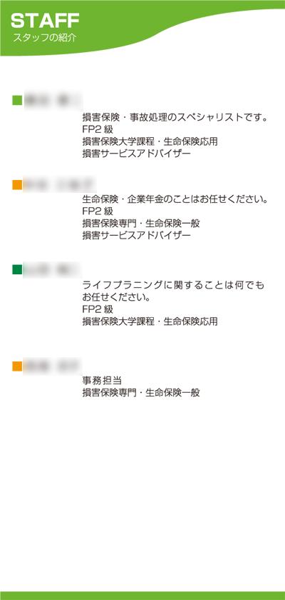 https://dfl-inc.jp/wp-content/uploads/2019/03/cent-ins05.png