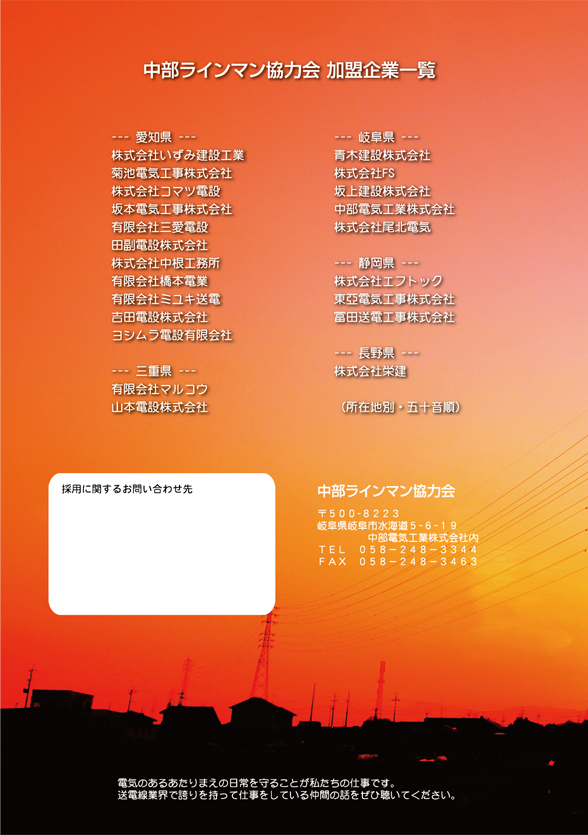 https://dfl-inc.jp/wp-content/uploads/2019/03/line12.png